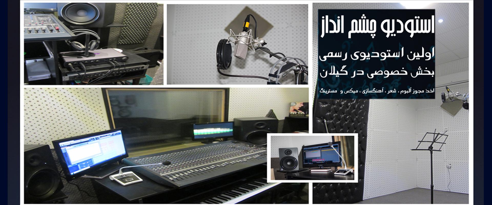 استودیو صدا برداری چشم انداز فردا