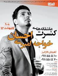 کنسرت احسان خواجه امیری در لاهیجان