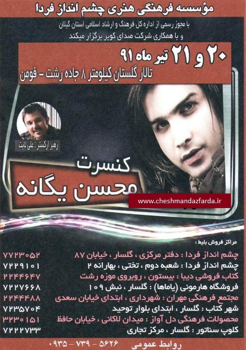 کنسرت محسن یگانه در رشت