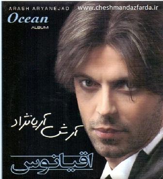 آلبوم اقیانوس با صدای آرش آریا نژاد