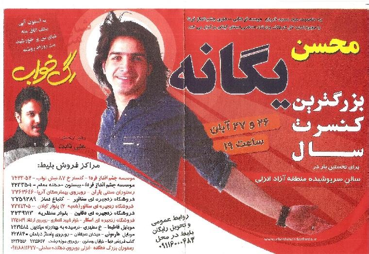 کنسرت انزلی محسن یگانه