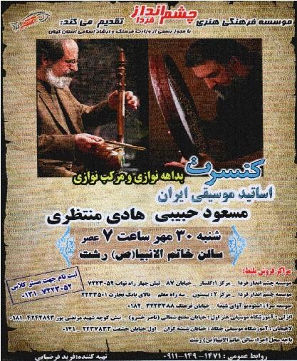 کنسرت رشت مسعود حبیبی و هادی منتظری