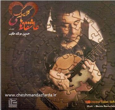 آلبوم عاشقانه های کلاسیک – حسین مرشدطلب