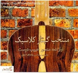 آلبوم های منصور حبیب دوست
