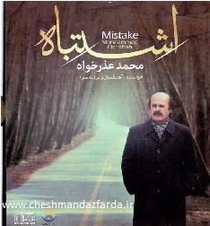 آلبوم اشتباه با صدای محمد عذرخواه