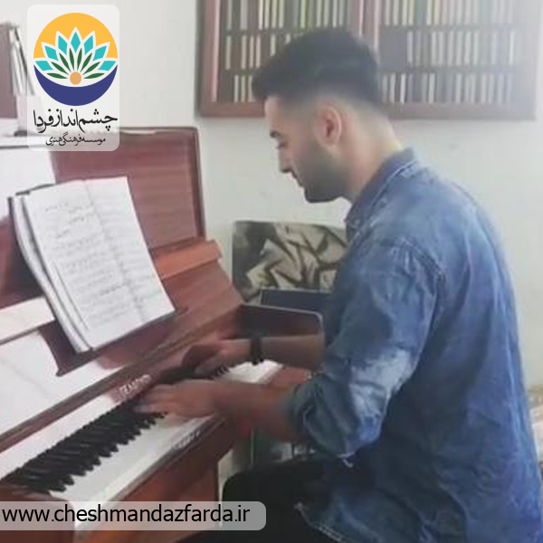 آغاز کلاس های پیانو با سپهر کاظم خواه در رشت