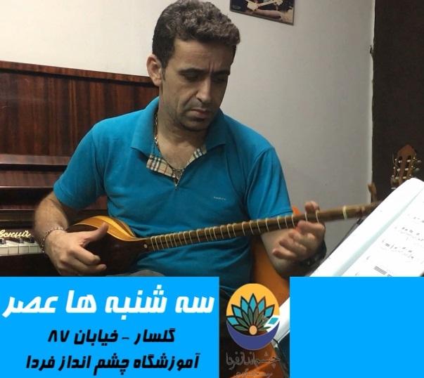 کلاس های تار و سه تار در رشت با احمد خرقه پوش