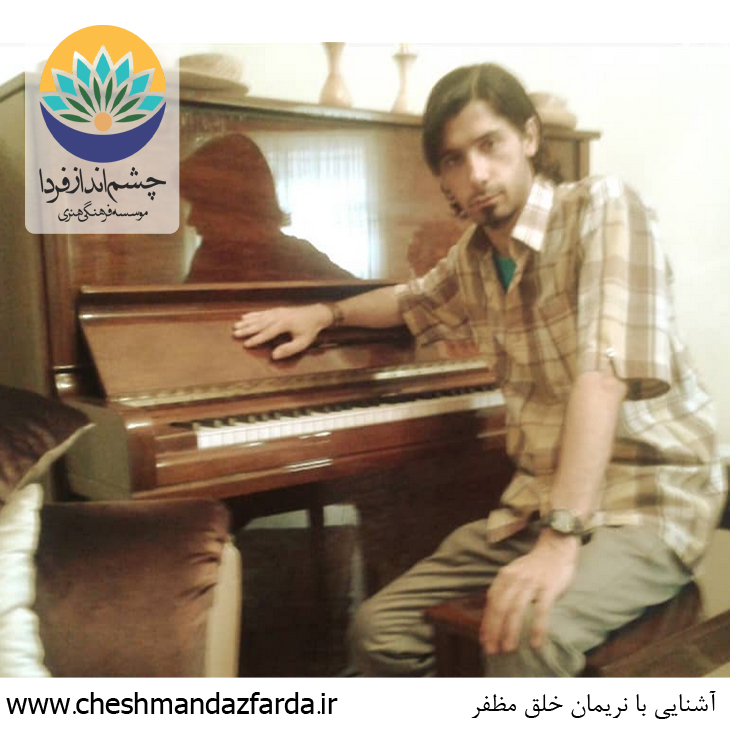 شروع کلاس های پیانو با نریمان خلق مظفر در رشت