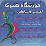 آموزشگاه هنری تجسمی و نمایشی چشم انداز در رشت