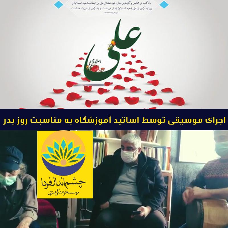 اجراي موسيقي توسط اساتيد آموزشگاه به مناسبت روز پدر
