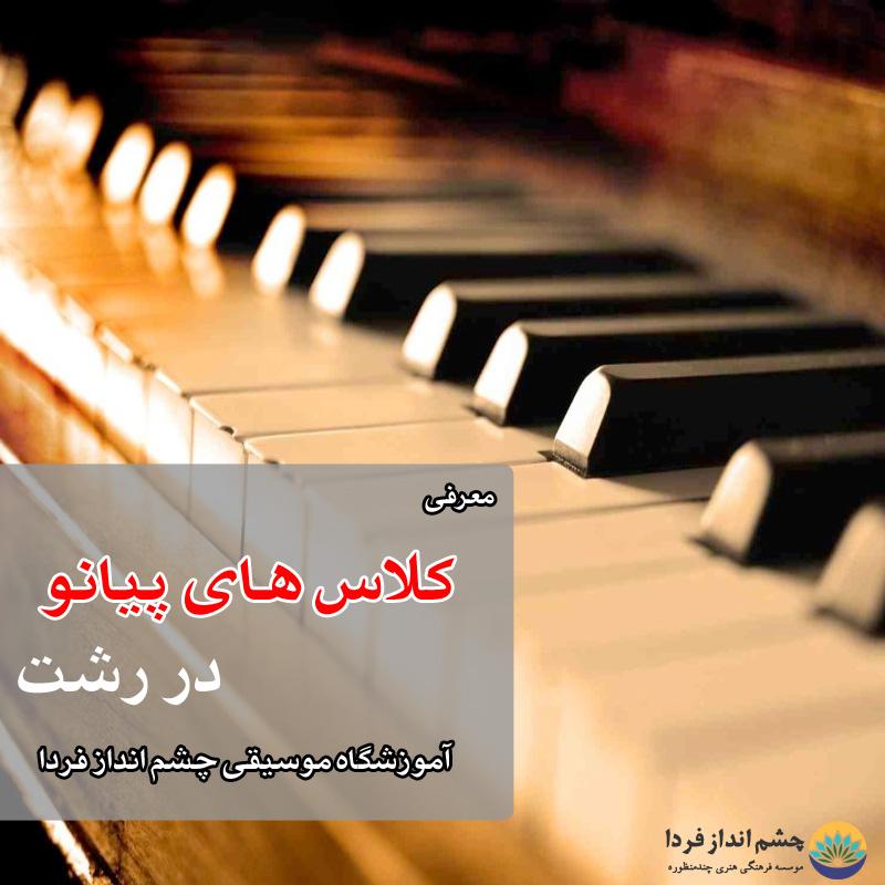 معرفی کلاس پیانو آموزشگاه موسیقی رشت